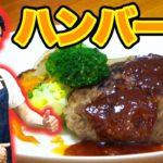 【料理】肉汁ジューシーハンバーグ作ってみた!