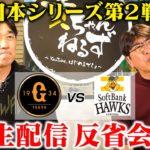【巨人vsソフトバンク】日本シリーズ第2戦 !ソフトバンクが凄かった!