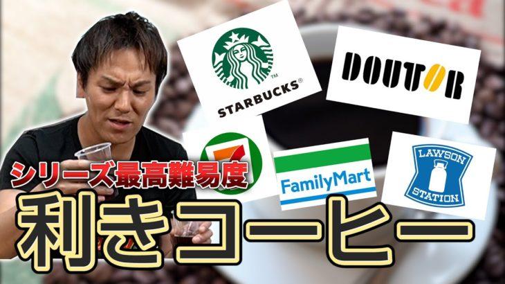 シリーズ最高難易度!利きコーヒーは成功するか!?【第5弾!】