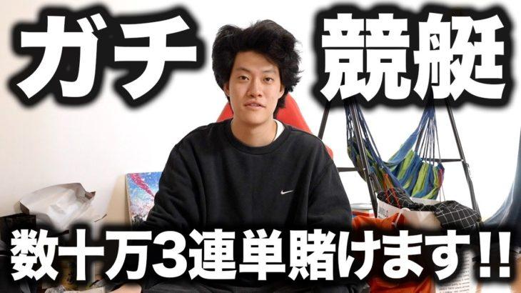 【ギャンブル】粗品本気競艇!!数十万賭けでせいやにサプライズなるか!【霜降り明星】
