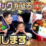 【キャラ弁公開】せんちゃんの幼稚園のキャラ弁を公開します