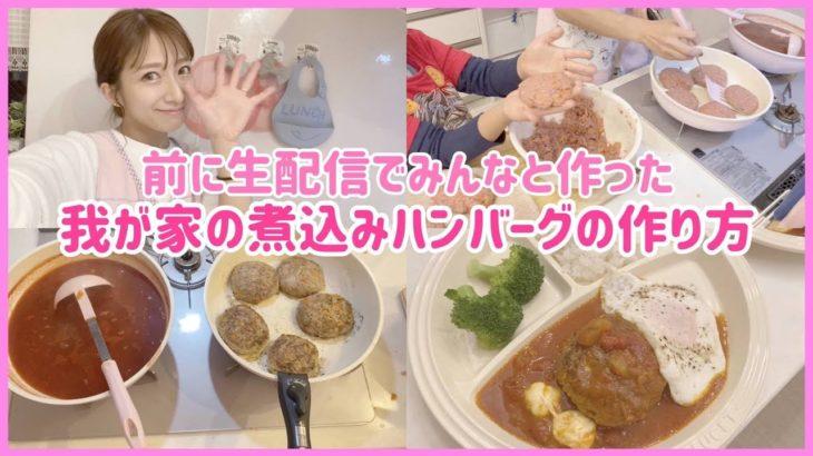 【復習用】煮込みハンバーグの作り方【生配信を見逃した方にも】