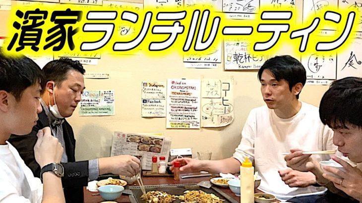 【ランチルーティン】かまいたち濱家が京都祇園でお昼ごはん