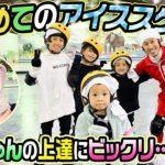 【人生初】せんちゃんのはじめてのアイススケート