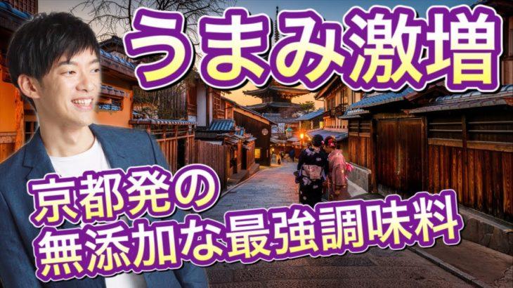一振りで旨み異次元な【京都の旨み増し粉】を紹介します