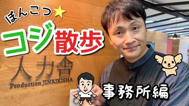 ポンコツだけど一所懸命事務所を案内してくれる児嶋さん(^_^)