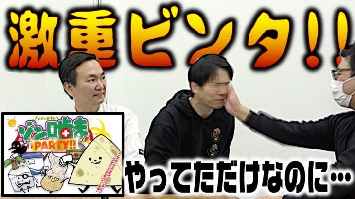 【カードゲーム】かまいたちが「ゾン噛ま」で遊んでみたら濱家がスタッフから鉄拳制裁!!?