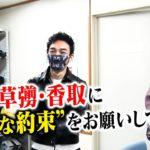 """稲垣、草彅、香取に""""大切な約束""""をお願いしてきた🔥"""