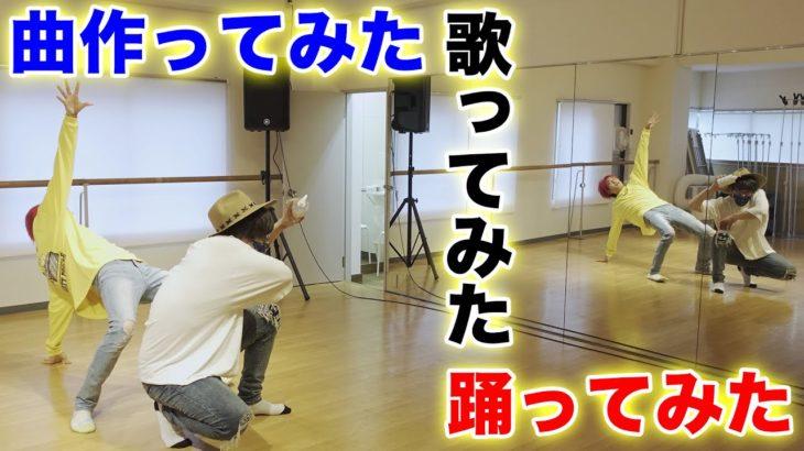【完全オリジナル】曲作ってみた!歌ってみた!踊ってみた!【3連コンボ】