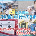 【幸空大興奮!】きかんしゃトーマスに会いに行ってきた!【大井川鐵道】