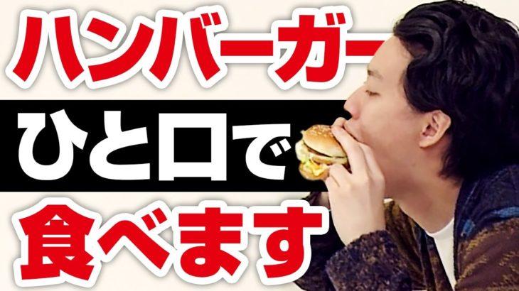 【衝撃映像】粗品一口でハンバーガーを食べます【霜降り明星】