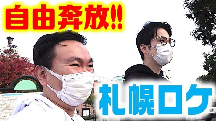 【北海道ロケ】かまいたちが久しぶりのロケで札幌を大満喫!?