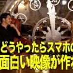 【前田裕二×キンコン西野】どうやったらスマホの画面で面白い映像が作れるか