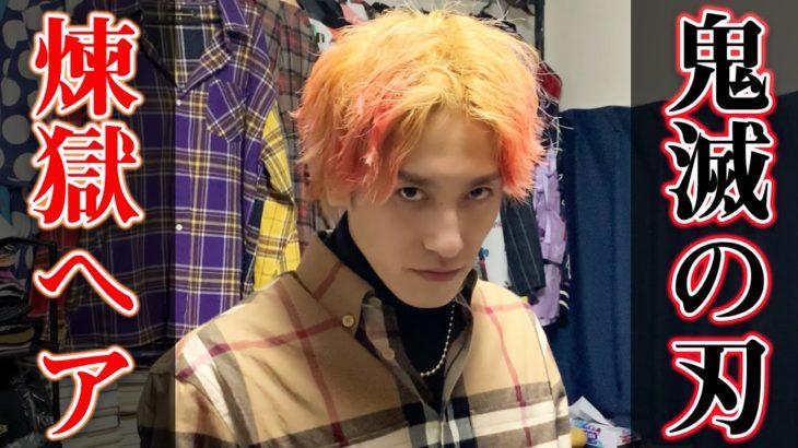 【鬼滅の刃】兼近が煉獄杏寿郎のヘアスタイルにしてみた!好きなキャラベスト3も発表!