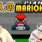 【ゲーム実況】かまいたちが懐かしのマリオカートで大興奮!