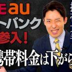 【官邸vs携帯大手②】携帯料金はなぜ下がらないのか?(Japanese Mobile Phone Carriers vs. the Government)