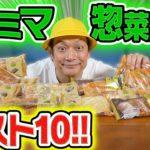 しんごちんがガチで選ぶファミマのおいしい惣菜パンランキングベスト10を大紹介します!【香取慎吾】