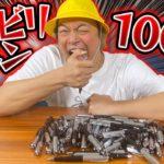ビリビリペン100本チャレンジ!しんごちんはビリビリに耐えることができるのか!?【香取慎吾】