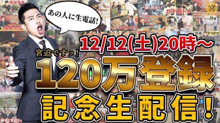 【豪華ゲスト多数】祝!チャンネル登録120万人突破記念生配信!