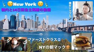 【初編集動画】ニューヨークに出発から14日間の自主隔離までの動画【紙芝居あり】