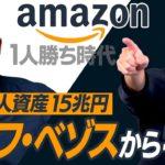 【アマゾン1人勝ち時代①】コロナ後はアマゾンが世界経済を埋め尽くす(bezonomics)