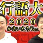 【流行語2020】かまいたち「ねおミルクボーイ」の流行語大賞を決定!
