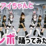 【夢コラボ!】キズナアイちゃんとモーニング娘。の恋愛レボリューション21を踊ってみた