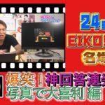24時間EIKO!GO!!名場面集⑧ 出るか神解答!? 写真で大喜利