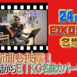 24時間EIKO!GO!!名場面集⑨ クセがすごい!? 朝から名曲カバーライブ!!編