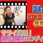 24時間EIKO!GO!!名場面集⑪ やり遂げた! 感動のエンディング編