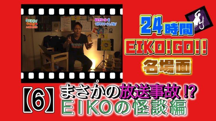 24時間EIKO!GO!!名場面集⑥怪談話したら放送事故!?の巻