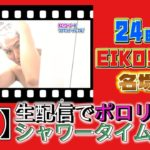 24時間EIKO!GO!!名場面集⑤シャワータイムで大はしゃぎ!の巻