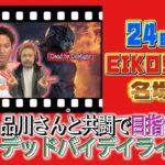 24時間EIKO!GO!!名場面集⑩ 品川さんとデッドバイデイライト!で盛り上がるぜ!編