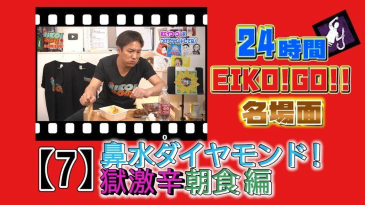 24時間EIKO!GO!!名場面集⑦ペヤングvsEIKO 鼻水ダイヤモンド!の巻