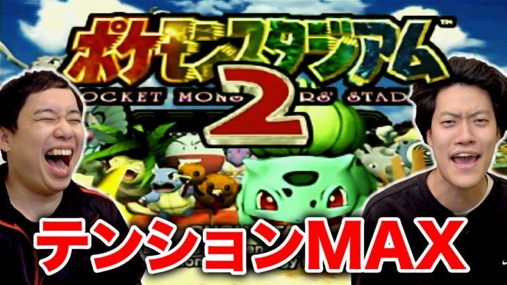 【ポケモンスタジアム2】霜降り世代ド真ん中!!名作64ゲームをプレイでテンションMAX!!【霜降り明星】