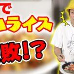 【料理】リアル3分クッキング!しんごちんがオムライスを3分で作ります!【香取慎吾】