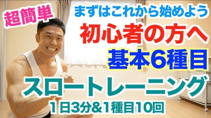 【スロートレーニング】超簡単筋トレ基本6種目から始めよう。FUJIWARA原西さんが行っていた3種目+3種目です。
