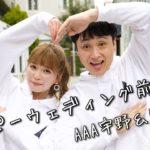 【踊ってみた】ハッピーウェディング前ソング(AAA宇野実彩子&児嶋ver.)