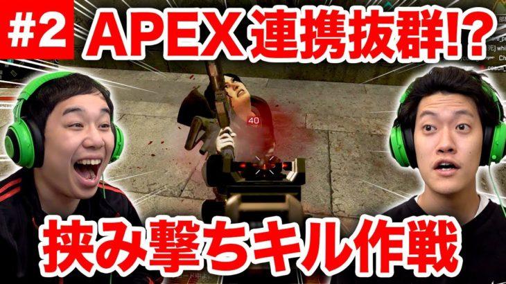 【APEX LEGENDS】トリオプレイ初戦! !粗品ライフラインとせいやレイスがコンビで挟撃キル!!【霜降り明星】