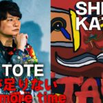 "ARKTOTE_#007″時間が足りない:need more time"" 【SHINGO KATORI】"