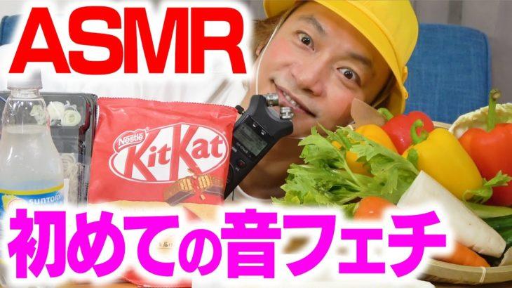 初めての音フェチ!しんごちんが初めてのASMRに挑戦します!【香取慎吾】