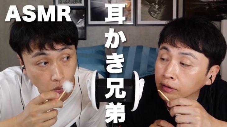 【ASMR】耳かき児嶋、双子の兄さんと一緒にお掃除するよ!【音フェチ】