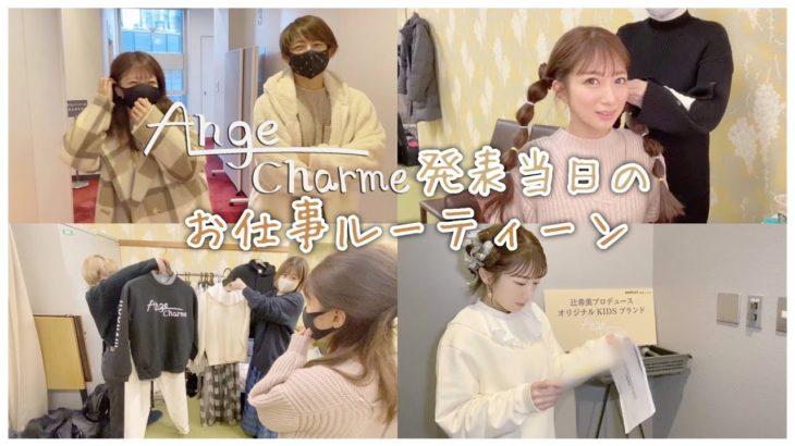 【夢プロジェクト③】お披露目イベント当日のお仕事ルーティーン【Ange Charme】