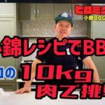 小錦BBQレシピでコストコ10キロ肉で挑戦!