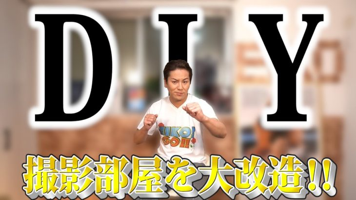 【DIY】EIKOが撮影部屋を大改造するぜ!!