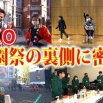 【大パニック】EIKOが学園祭に出演!その裏側に密着!!