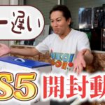 EIKOの世界で一番遅いPS5開封動画!!