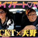 GACKT×キャイ〜ン天野!ドライブデート♡で熱唱!?