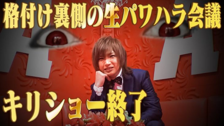 キリショー終了!格付け裏側の生パワハラ会議!【鬼滅の刃・GACKT無惨】