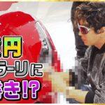 GACKTが4億円のフェラーリに落書き!?